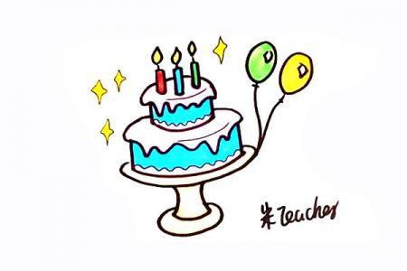 生日蛋糕怎么画