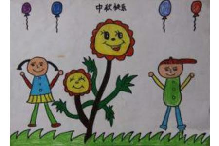 儿童画欢度中秋节