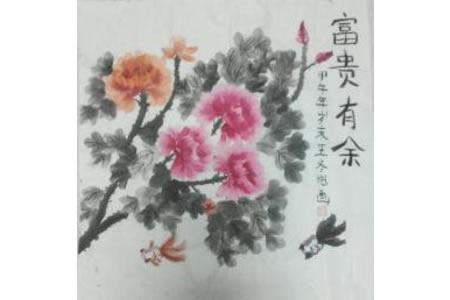 国画牡丹花