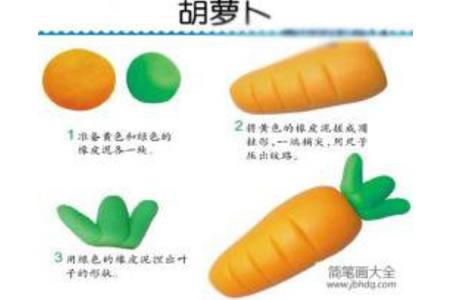 幼儿橡皮泥手工制作胡萝卜
