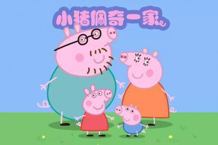 小猪佩奇一家怎么画