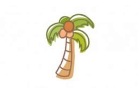 儿童简笔画椰子树的画法