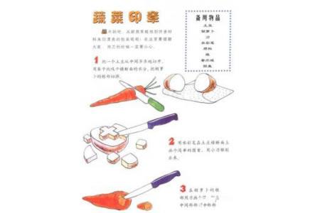 幼儿手工制作:如何自制蔬菜印章