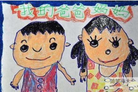 关于父亲节的儿童画-我的爸爸妈妈
