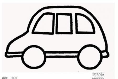 卡通小轿车的画法