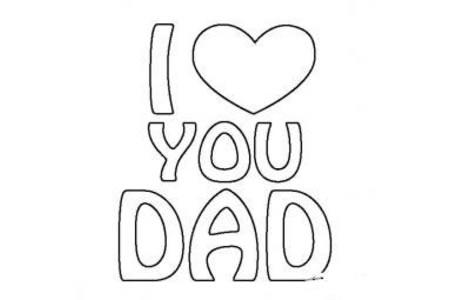 父亲节简笔画素材 我爱爸爸字母简笔画