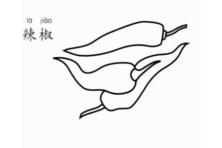 如何画辣椒