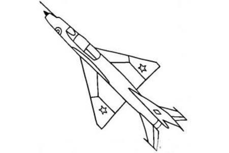 战斗机简笔画大全 米格21