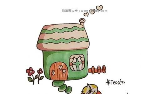 画一座漂亮的小房子
