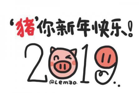 """2019""""猪事""""顺利表情包"""