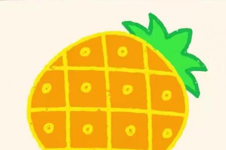 神奇简笔画 菠萝