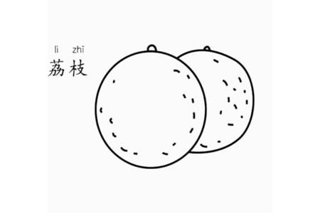 荔枝怎么画