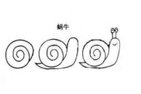 三步画蜗牛
