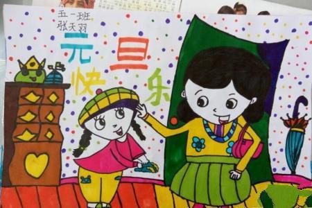 爸爸妈妈的元旦节,关于元旦的优秀绘画作品欣赏