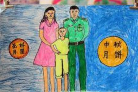 我和爸爸妈妈的中秋节,中秋节儿童绘画