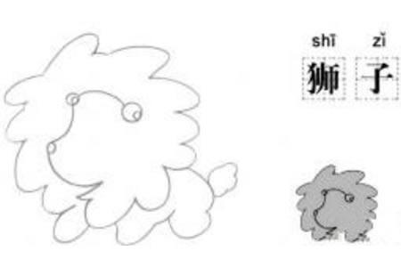 一笔画狮子的画法