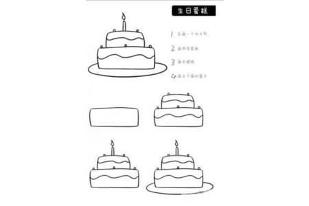 多种生日蛋糕的画法简笔画
