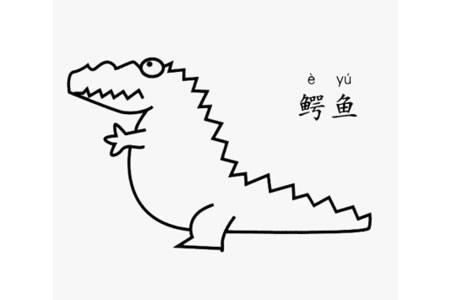 鳄鱼怎么画