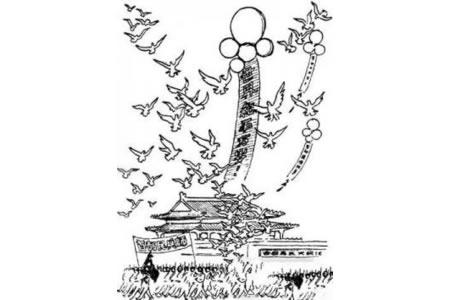 庆祝国庆节简笔画