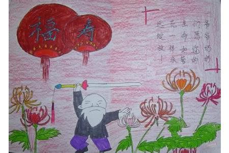 重阳节主题儿童绘画作品分享-爷爷奶奶重阳节快乐