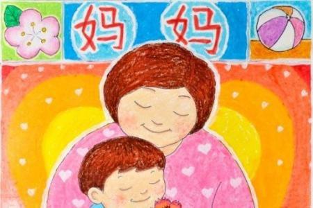 妈妈我爱你关于母亲节的画分享