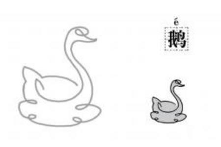 一笔画天鹅的画法