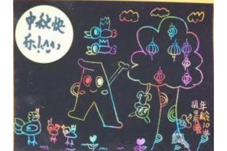中秋节儿童画范画-中秋节快乐
