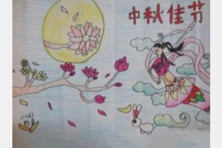 欢庆中秋佳节,中秋节题材儿童画