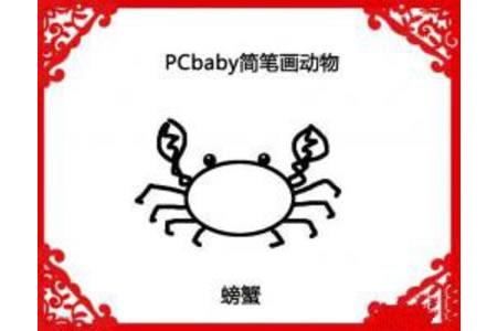 几部教你画出一只小螃蟹