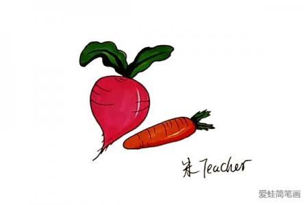 红红的萝卜怎么画