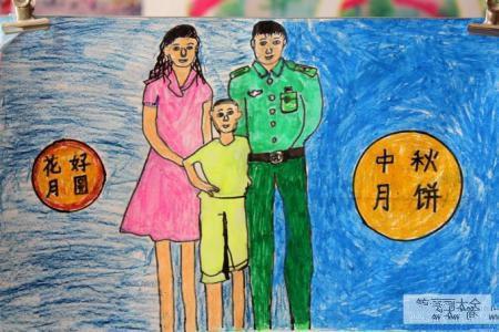 我和爸爸妈妈的中秋节,中秋节儿童绘画作品欣赏