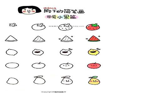 5种水果的画法步骤图