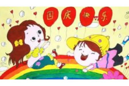 快乐国庆儿童画欣赏,国庆节有关的儿童画作品