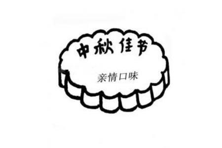 中秋节的月饼简笔画图片