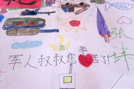 一年级八一建军节儿童画画图片:军人叔叔您辛苦了