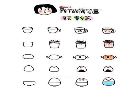 5种食品的画法步骤图