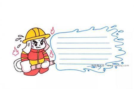消防安全日手帐边框设计