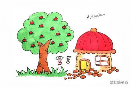 房屋和果树怎么画