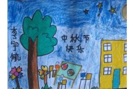 中秋节创意绘画-中秋团圆饭