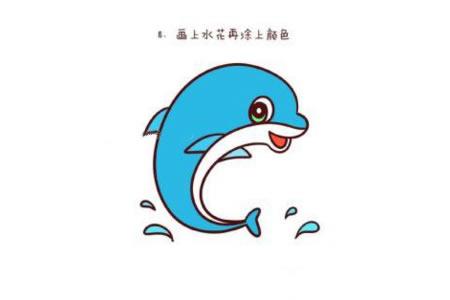 可爱的海豚简笔画教程