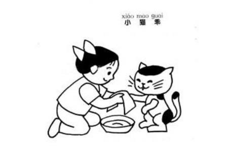 照顾小猫简笔画图片