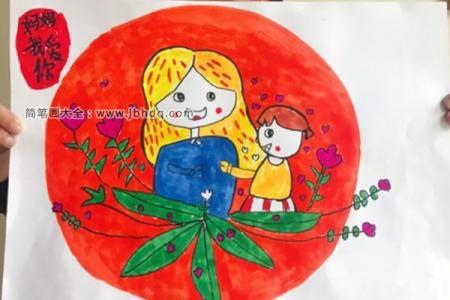 母亲节创意儿童画 妈妈我爱您