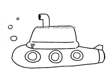 可爱的潜水艇简笔画