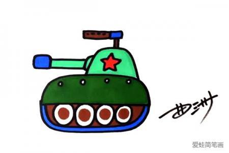 跟曲洲老师学画坦克