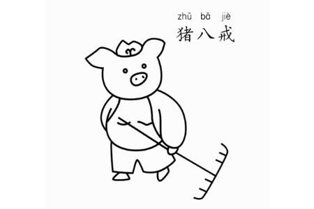 猪八戒怎么画