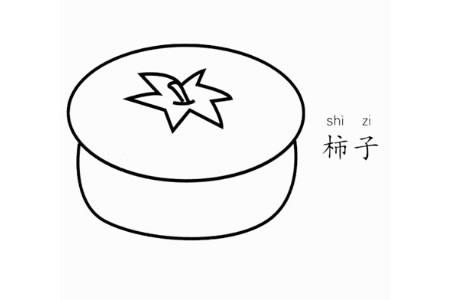柿子简笔画画法