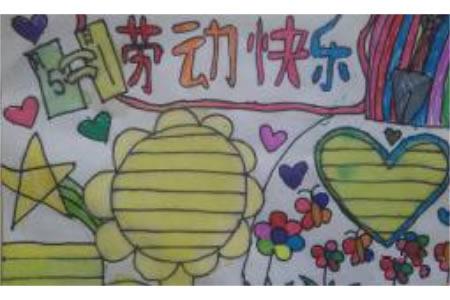 劳动节快乐水彩画