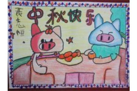 小猪嘟嘟的中秋节,欢度中秋节儿童画