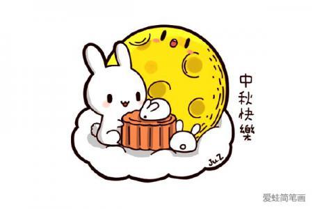 小兔子和月饼