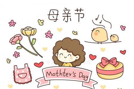母亲节卡通手帐素材图片
